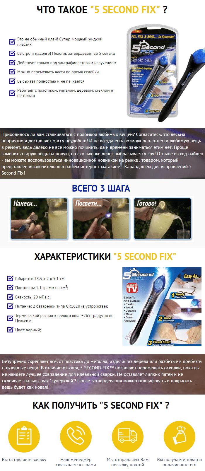 Жидкий пластик 5 Second Fix - фото жидкий пластик 5 second fix