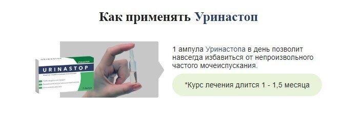 Urinastop инструкция