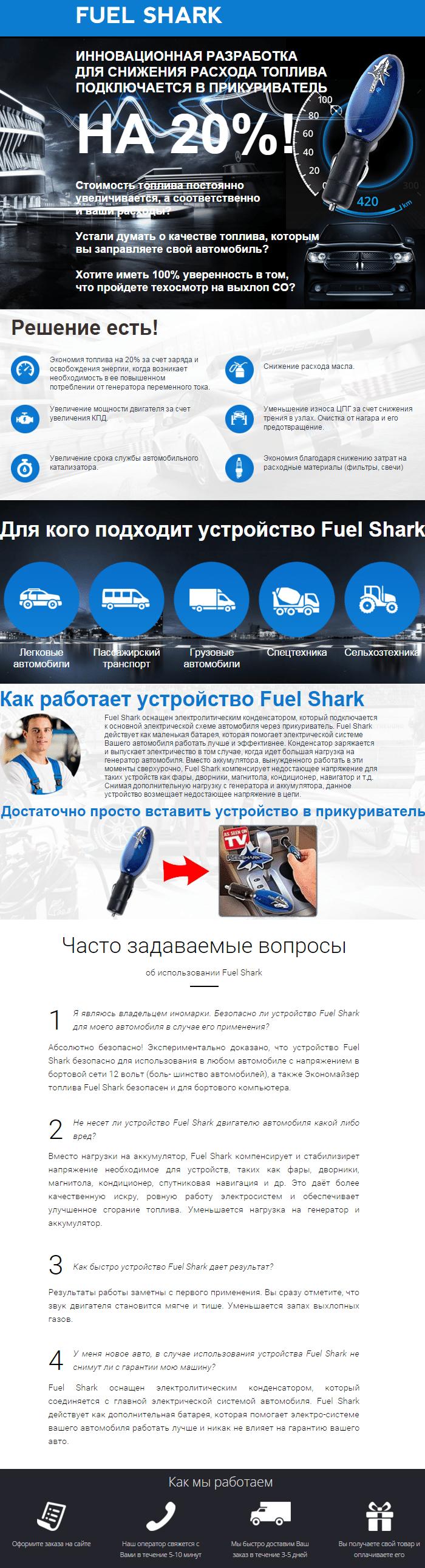 Fuel Shark купить