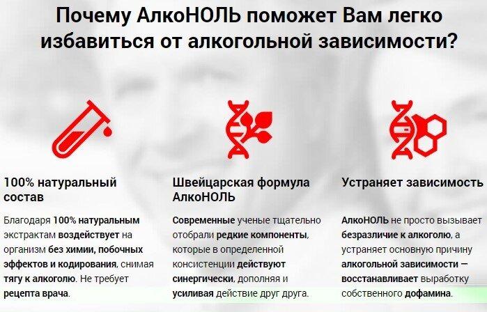 алконоль купить в казахстане