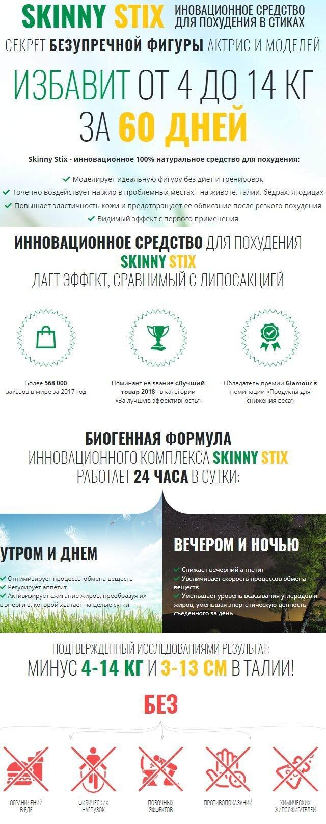 Skinny Stix купить в Казахстане