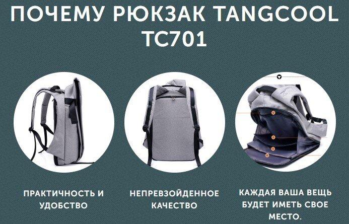 рюкзак антивор Tangcool TC701