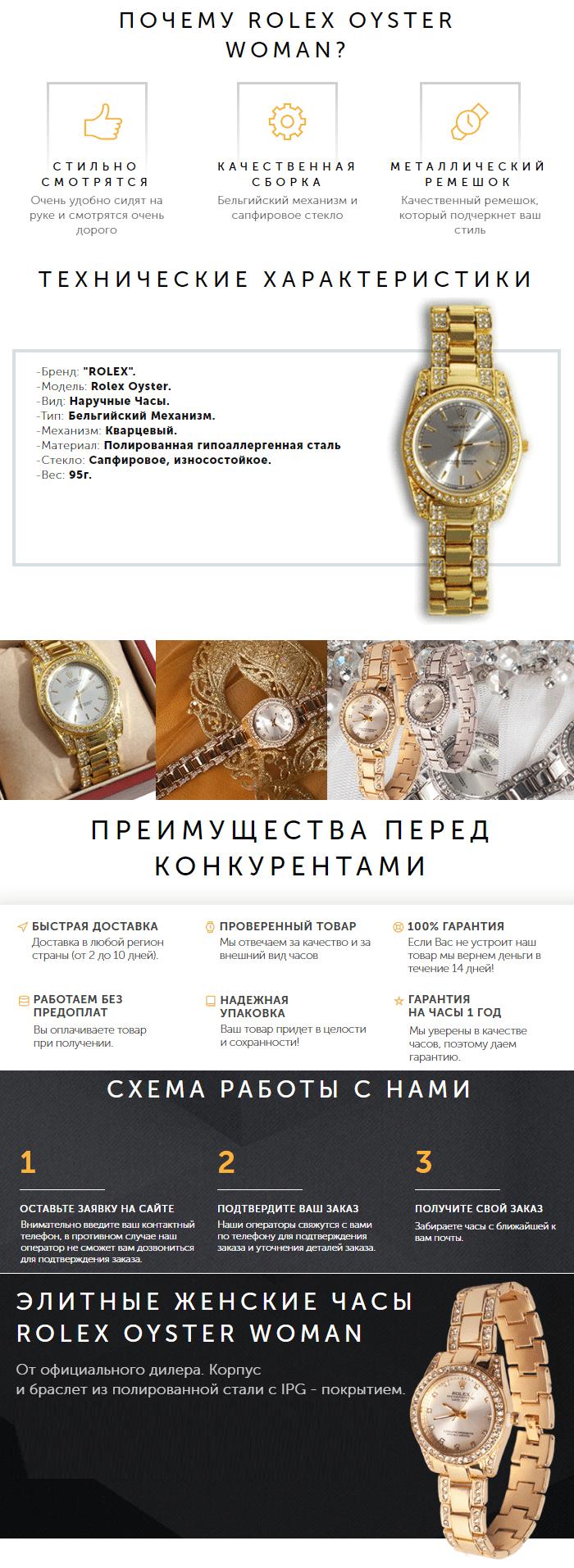 часы rolex oyster women купить