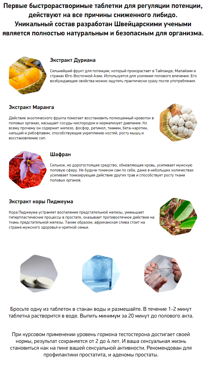 Таблетки Extaz Pills для потенции