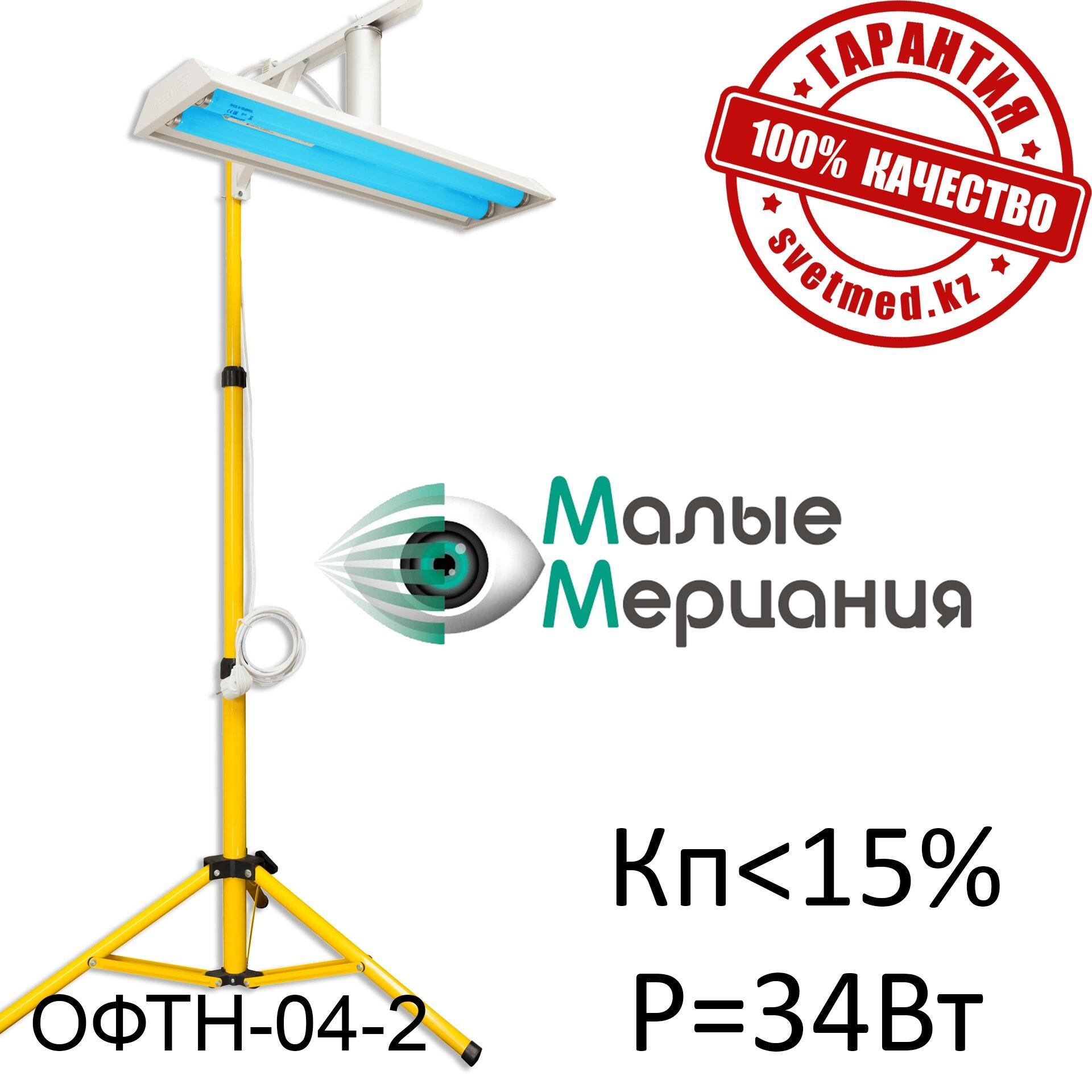 Лампа для фототерапии гипербилирубинемии ОФТН-04