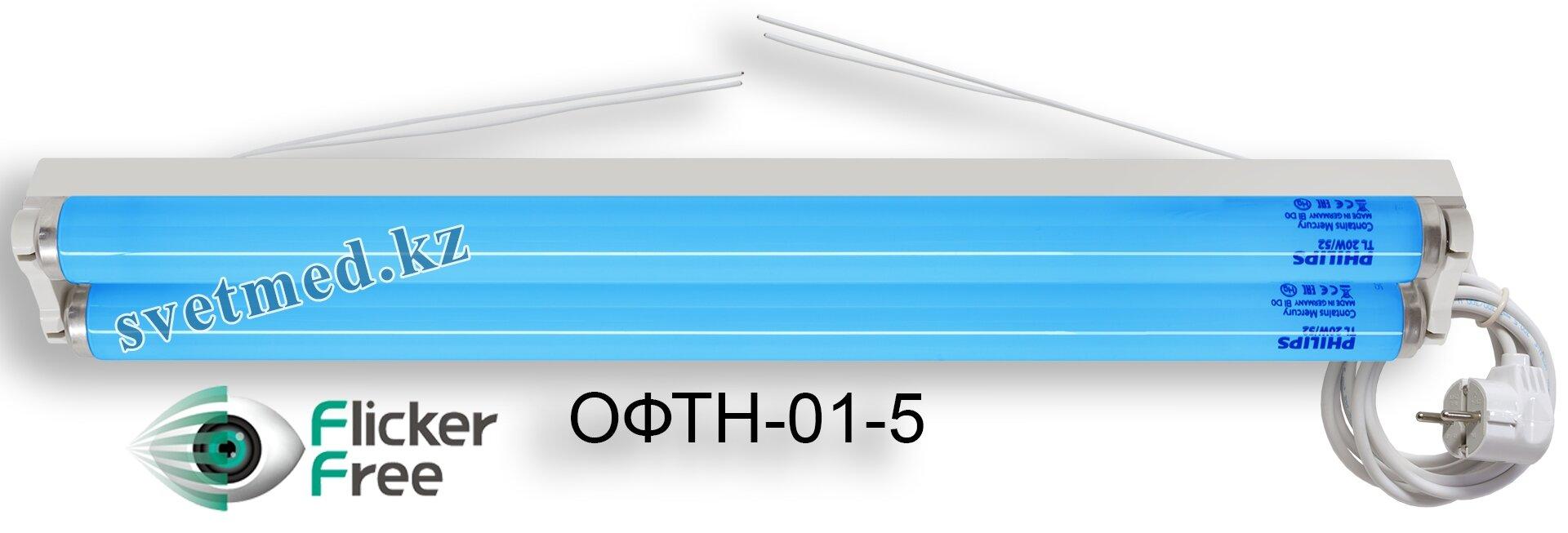 ОФТН-01-5