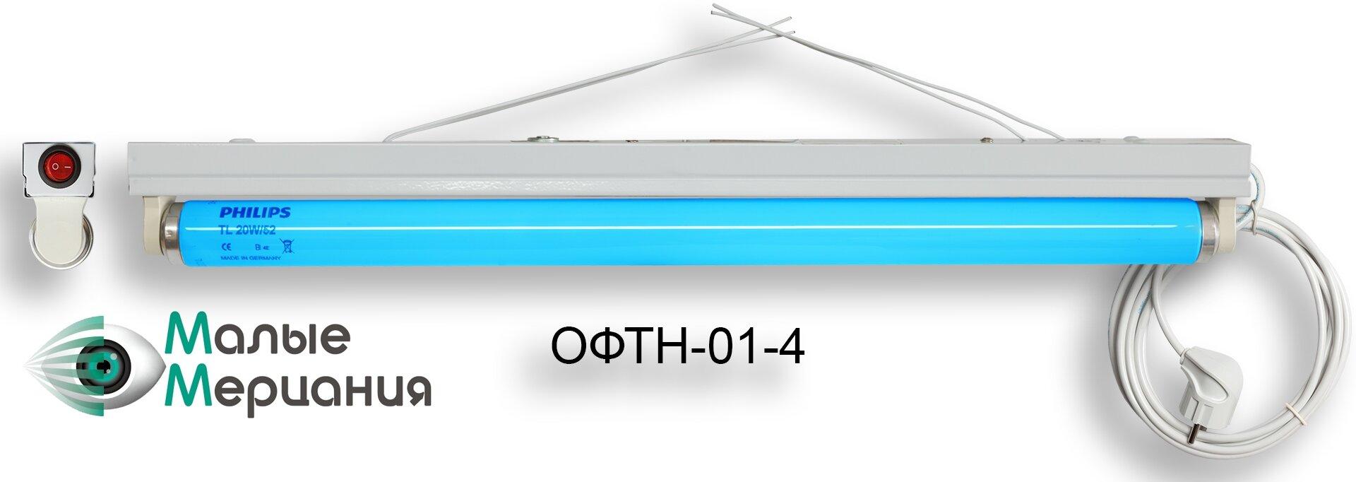 Фотолампы от желтушки - фото ОФТН-01-4 БМ.jpg