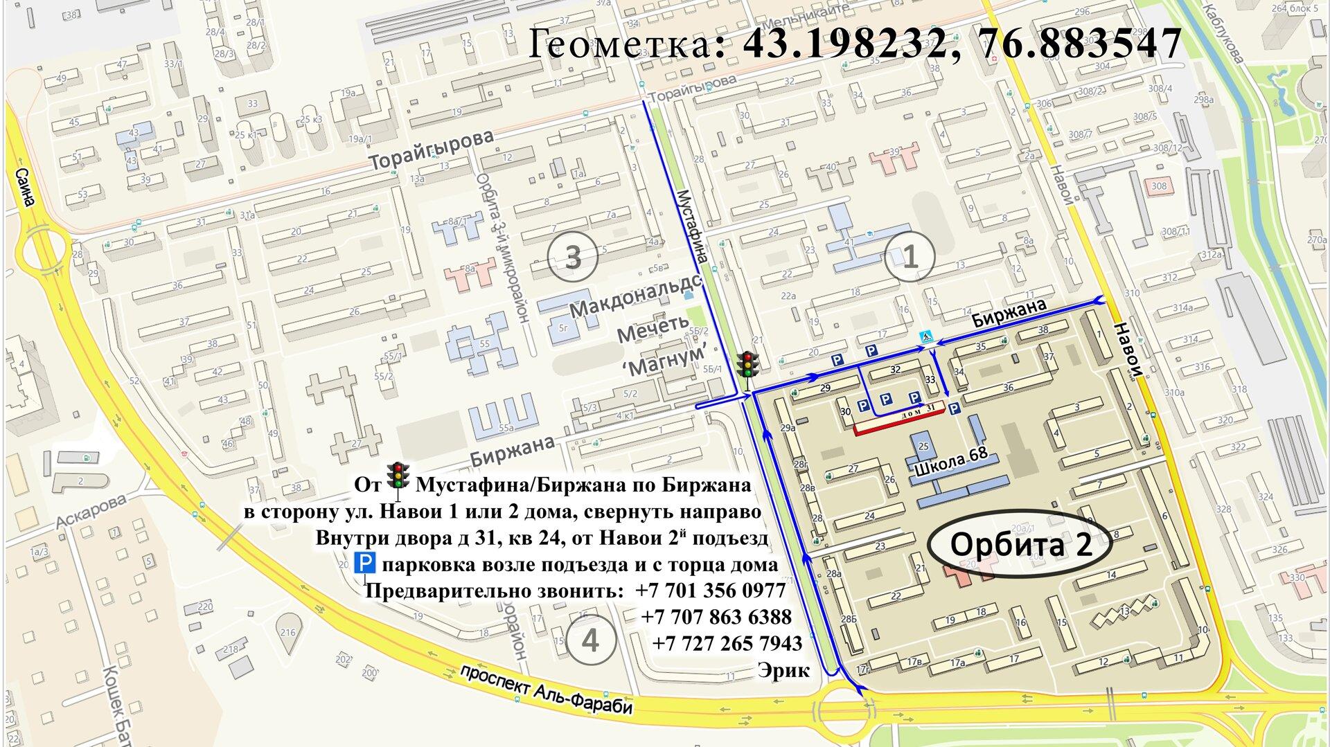 Адрес - фото Детальная схема проезда до офиса.jpg