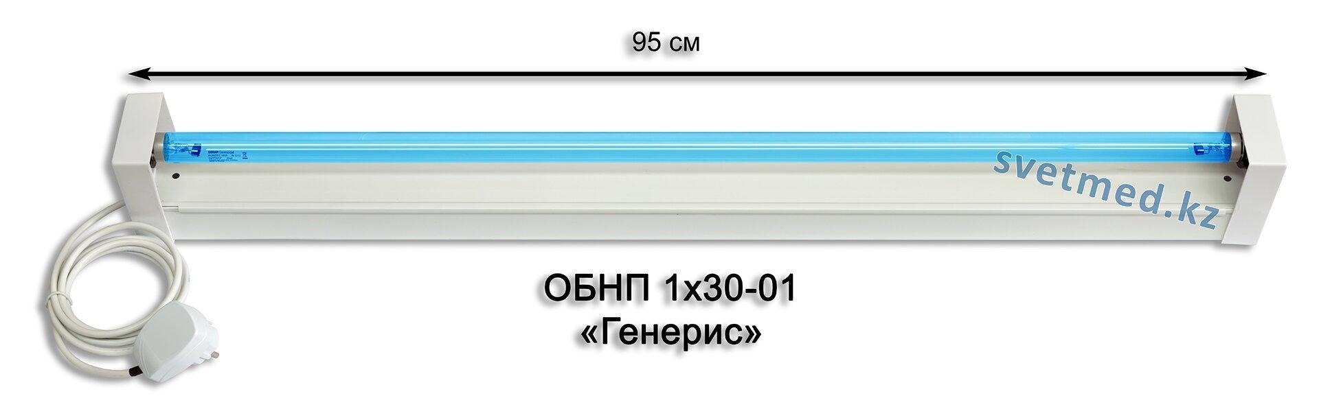 Облучатель бактерицидный настенный ОБНП 1х30-01 Генерис - фото Облучатель бактерицидный настенный ОБНП 1х30-01 Генерис.jpg
