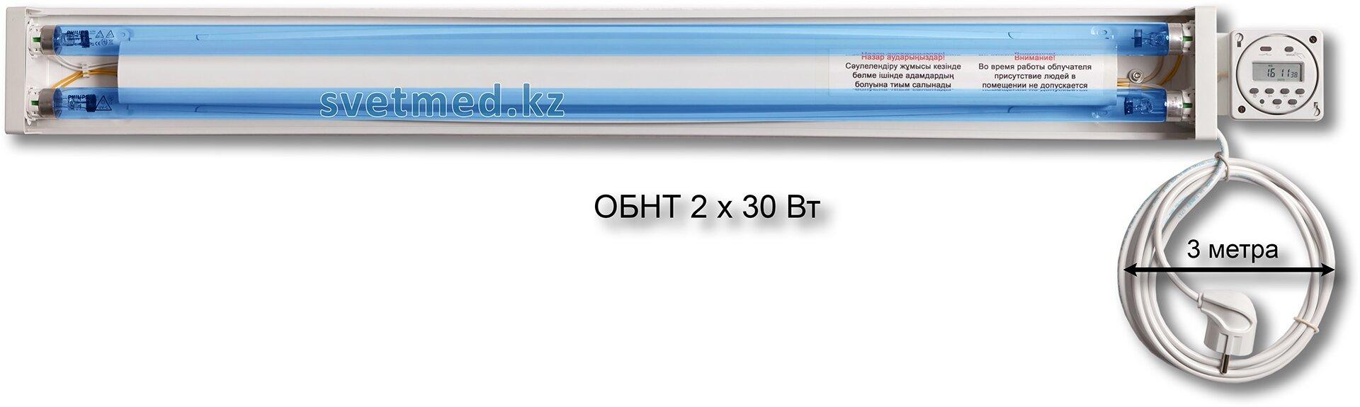 Облучатель бактерицидный настенный с программируемым таймером ОБНТ 2х30 Вт