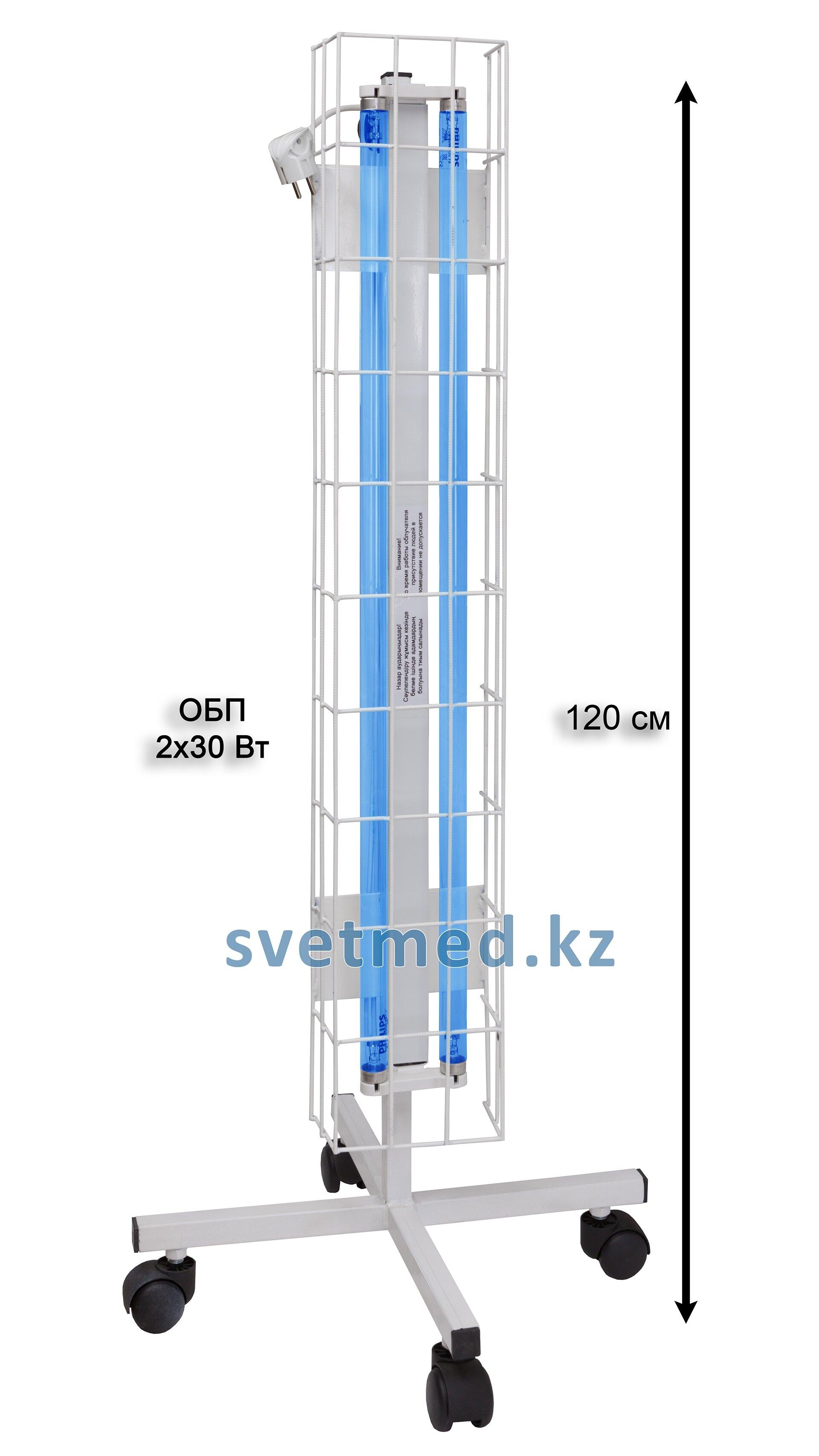 Облучатель бактерицидный передвижной ОБП 2х30 Вт