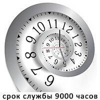 Срок службы 9 000 часов.jpg