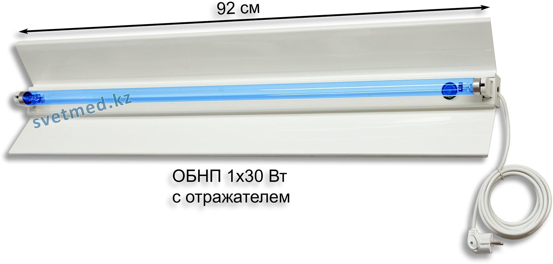 Облучатель настенный ОБНП 1х30 Вт с отражателем - фото Облучатель настенный ОБНП 1х30 Вт с отражателем.jpg