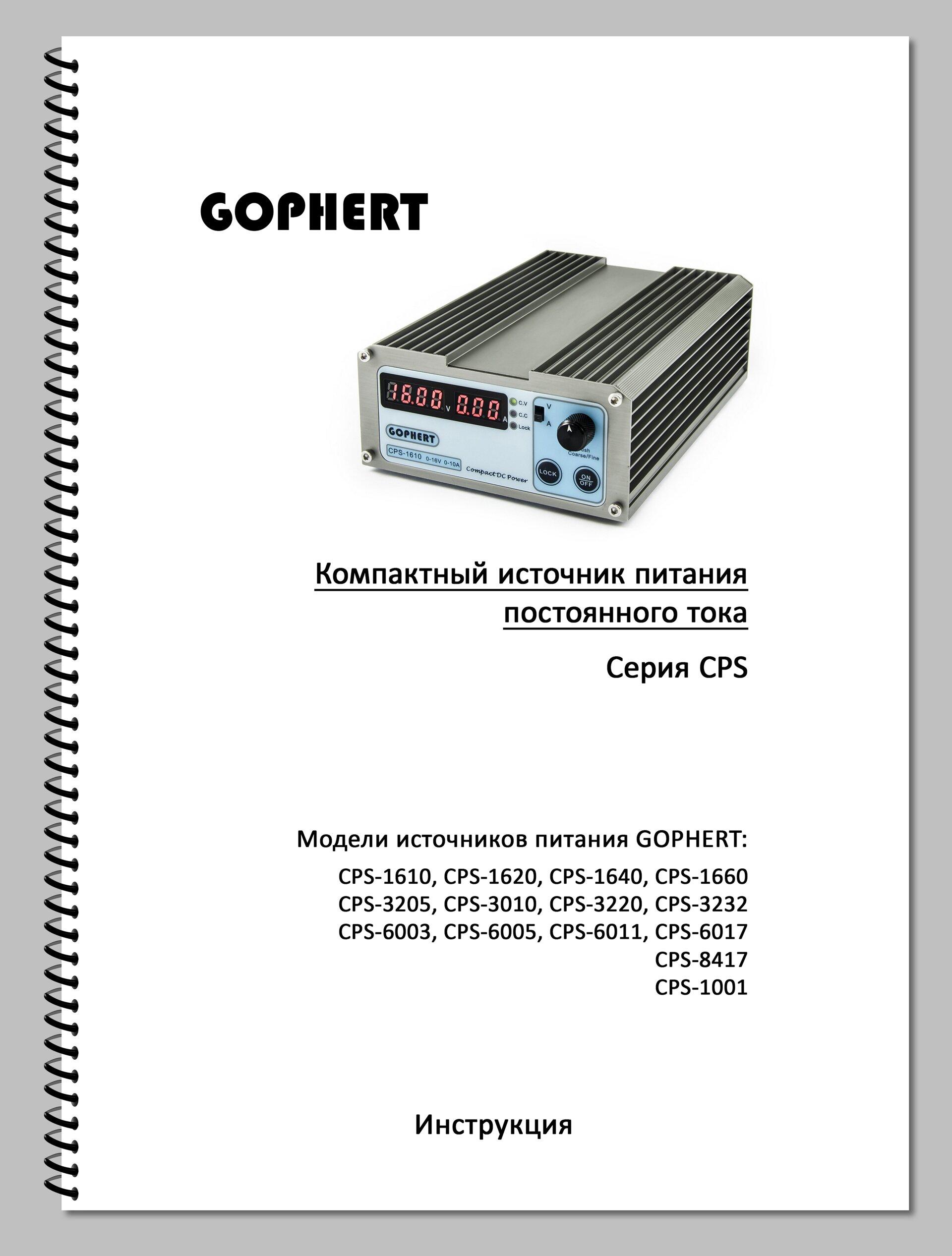 Gophert руководство пользователя, инструкция, паспорт