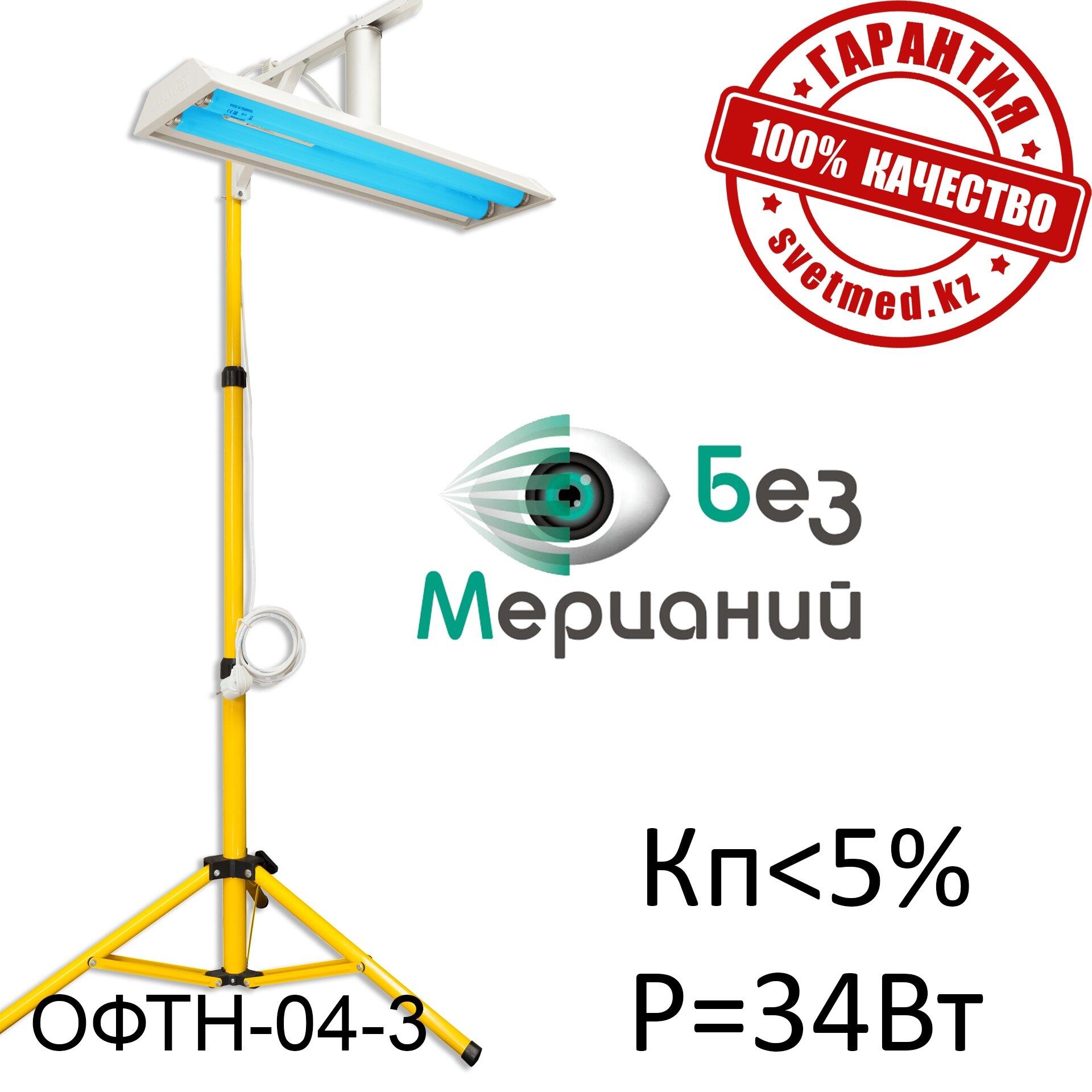 ОФТН-04-3