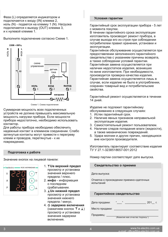 Реле напряжения МР-(25-63)с
