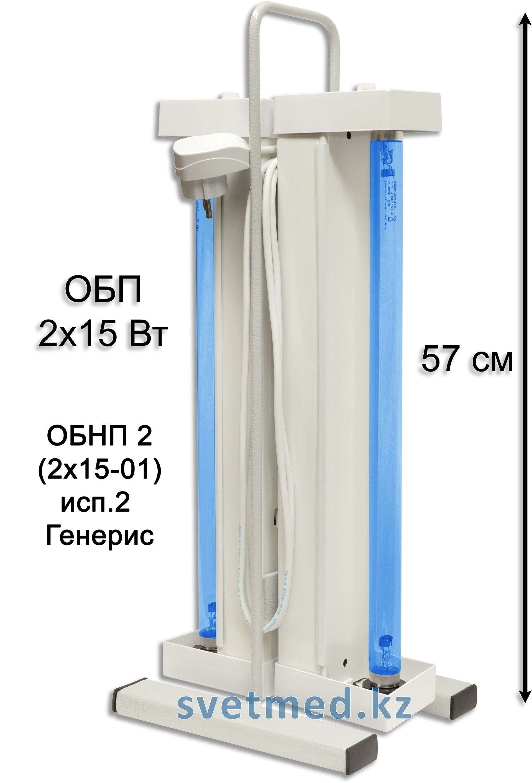 Облучатель бактерицидный переносной ОБНП 2 (2х15-01) исп.2 Генерис.jpg