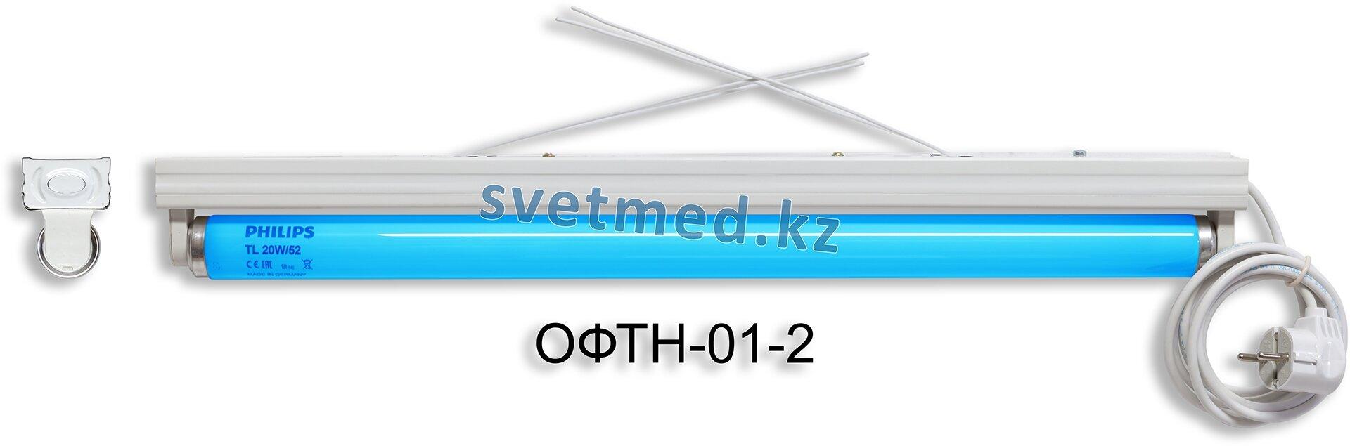 Лампа для фототерапии гипербилирубинемии ОФТН-01-2