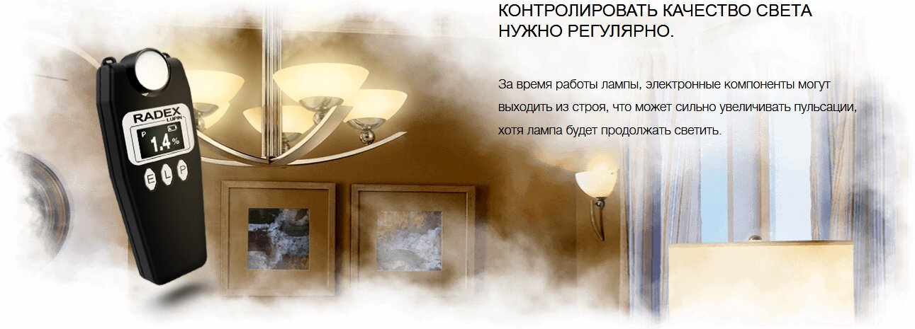 Контролировать качество света нужно регулярно