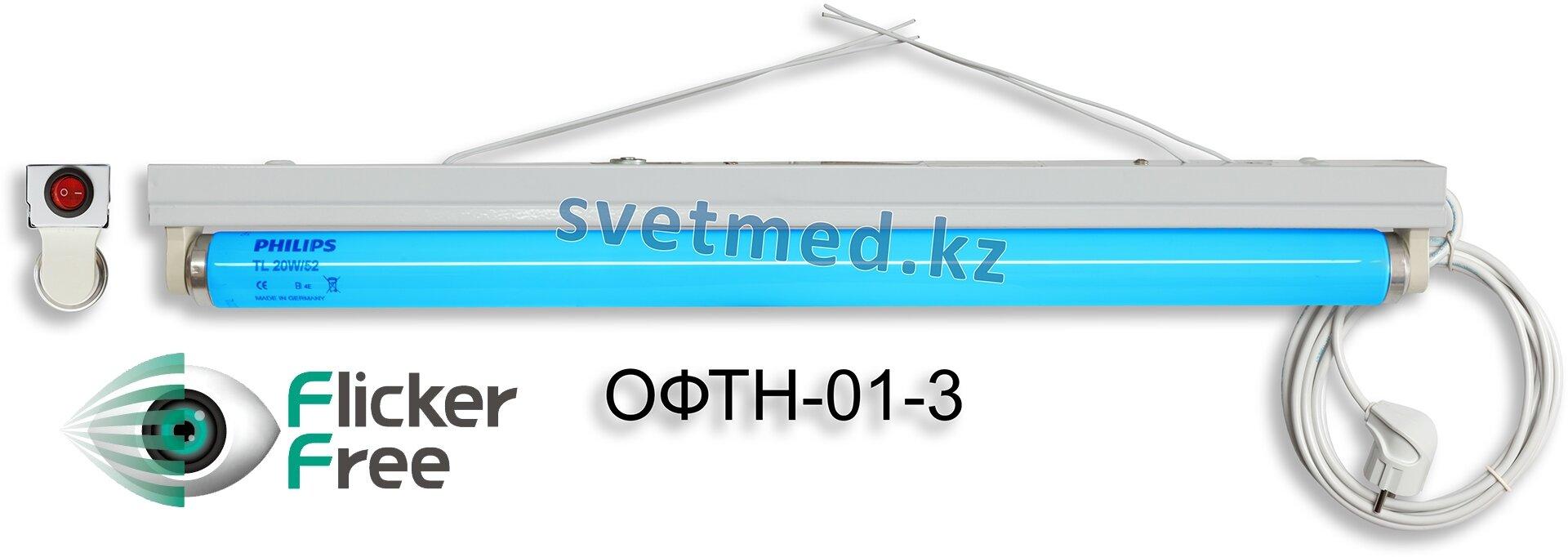 ОФТН-01-3