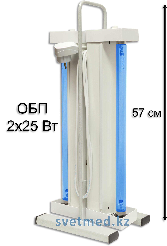 Облучатель бактерицидный переносной ОБП 2х25 Вт - фото Облучатель бактерицидный переносной ОБП 2х25 Вт.jpg