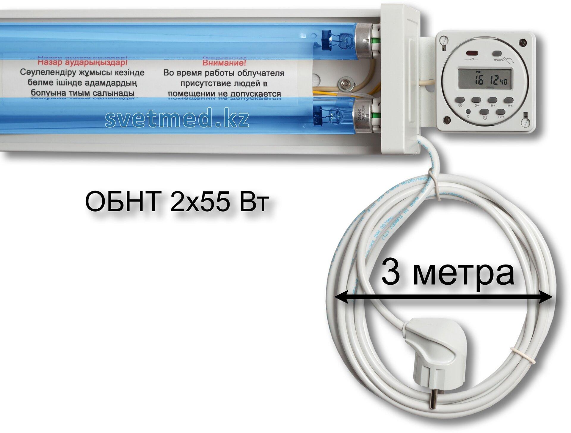 Облучатель бактерицидный настенный ОБНТ 2х55 Вт с таймером