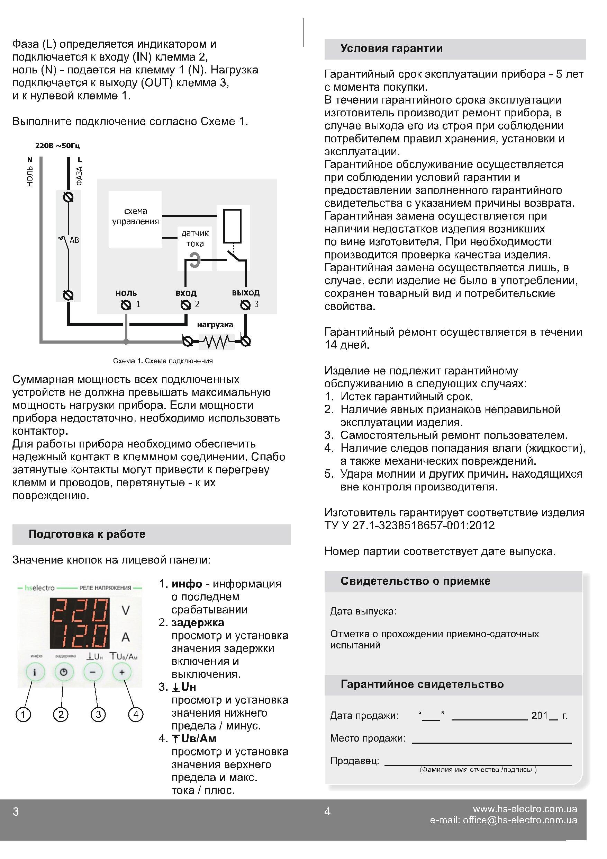 Контроль тока и напряжения - фото pic_98cfa2be30ad636db15a940782989755_1920x9000_1.jpg