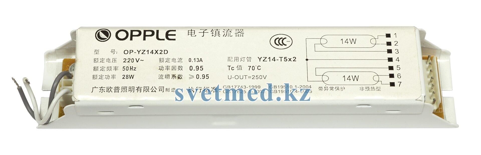 ЭПРА для люминесцентных ламп OPPLE OP-YZ14x2D