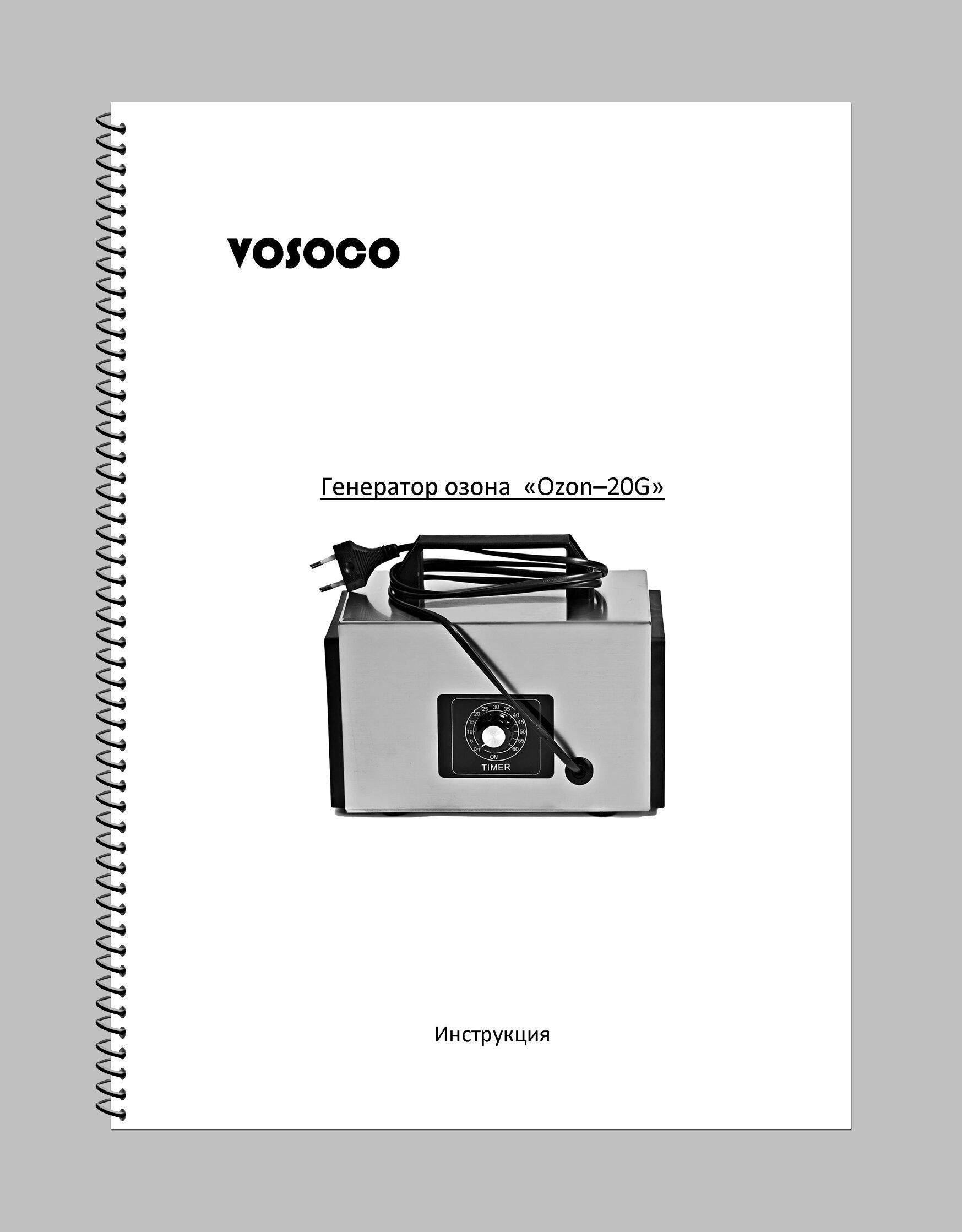 OZON-20G. Инструкция по эксплуатации, паспорт, руководство пользователя