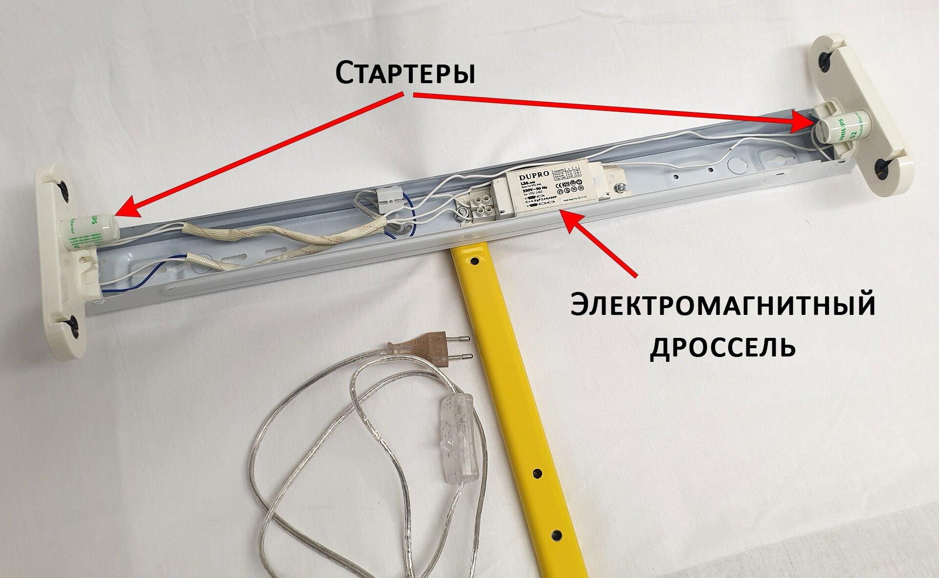 Расположение стартеров в светильнике с эл/магн. дросселем