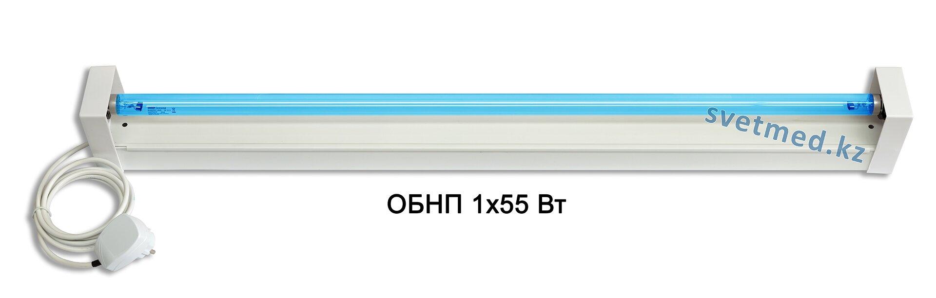Облучатель бактерицидный настенный ОБН 1х55 Вт