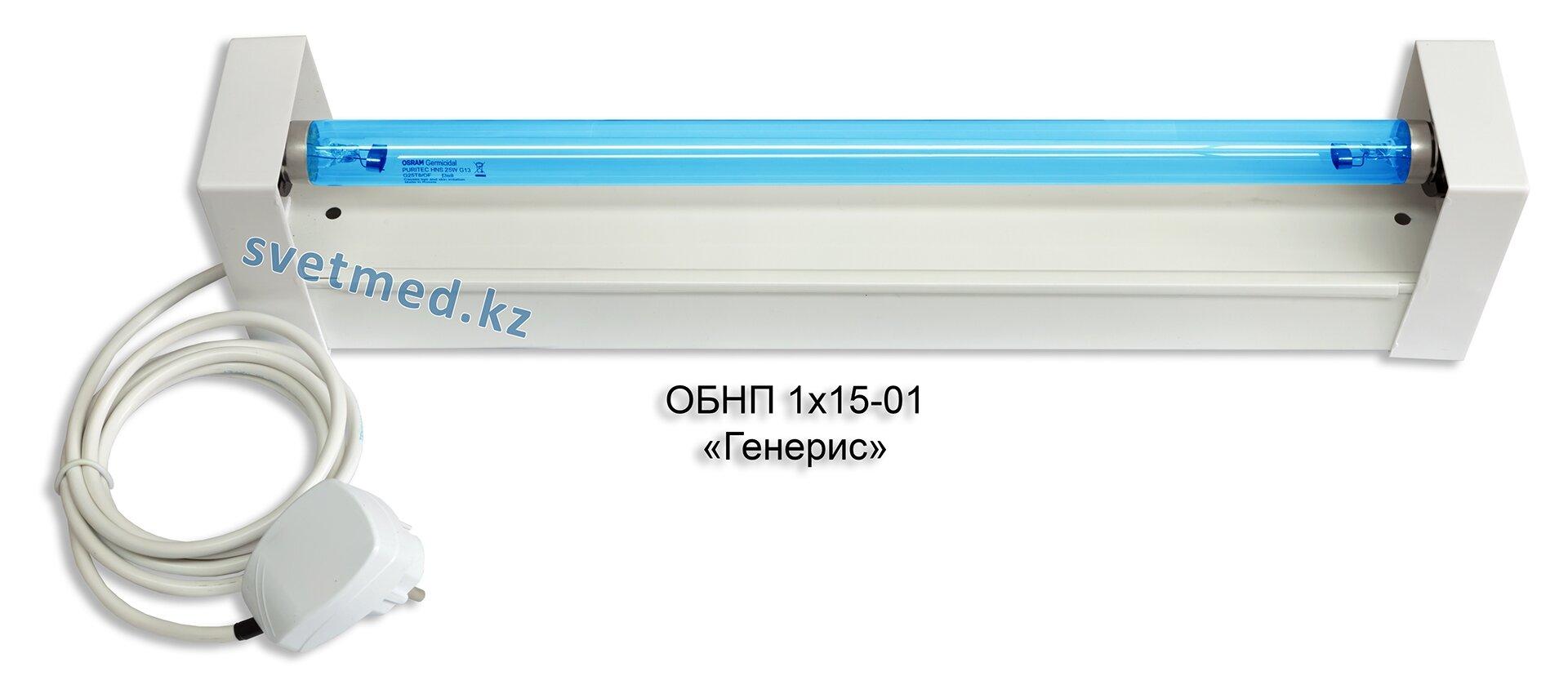 Облучатель бактерицидный ОБНП 1х15 Генерис (1)