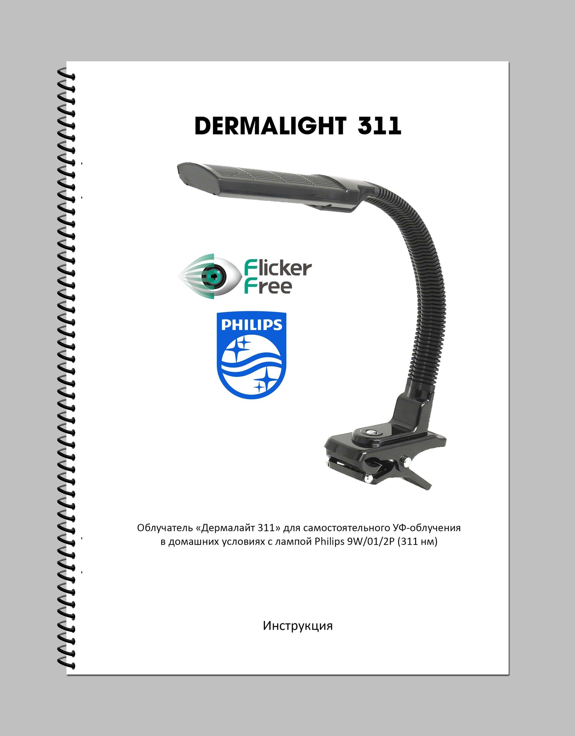 Инструкция по применению облучателя Дермалайт 311