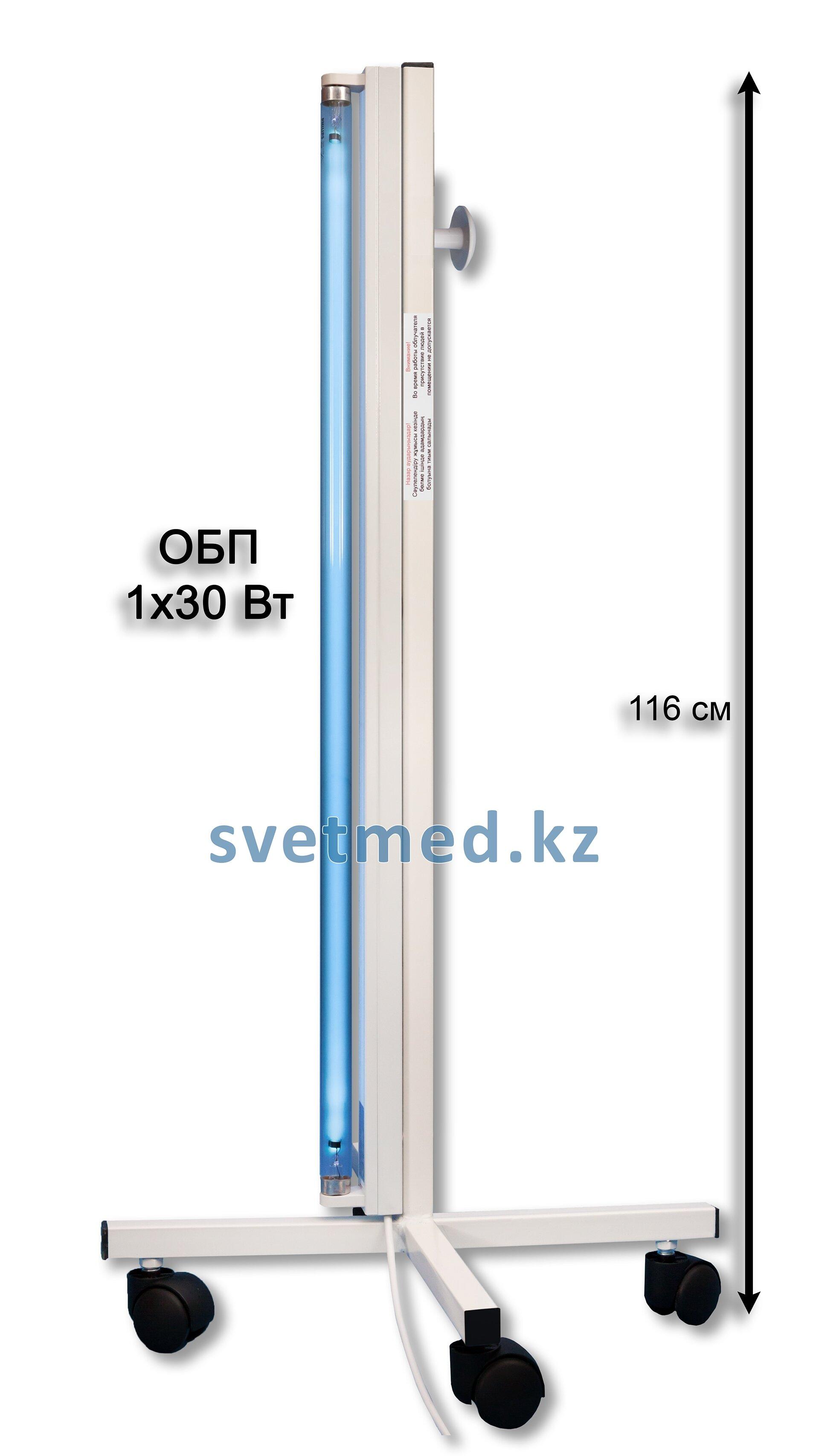 Облучатель бактерицидный передвижной ОБП 1х30 Вт - фото Облучатель бактерицидный передвижной ОБП 1х30 Вт.jpg