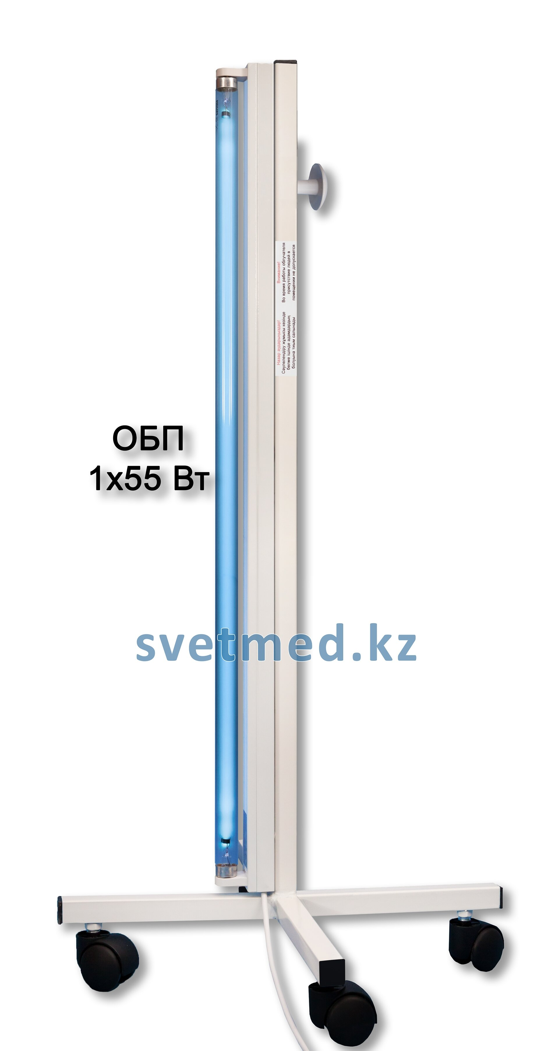Облучатель бактерицидный передвижной ОБП 1х55 Вт.jpg