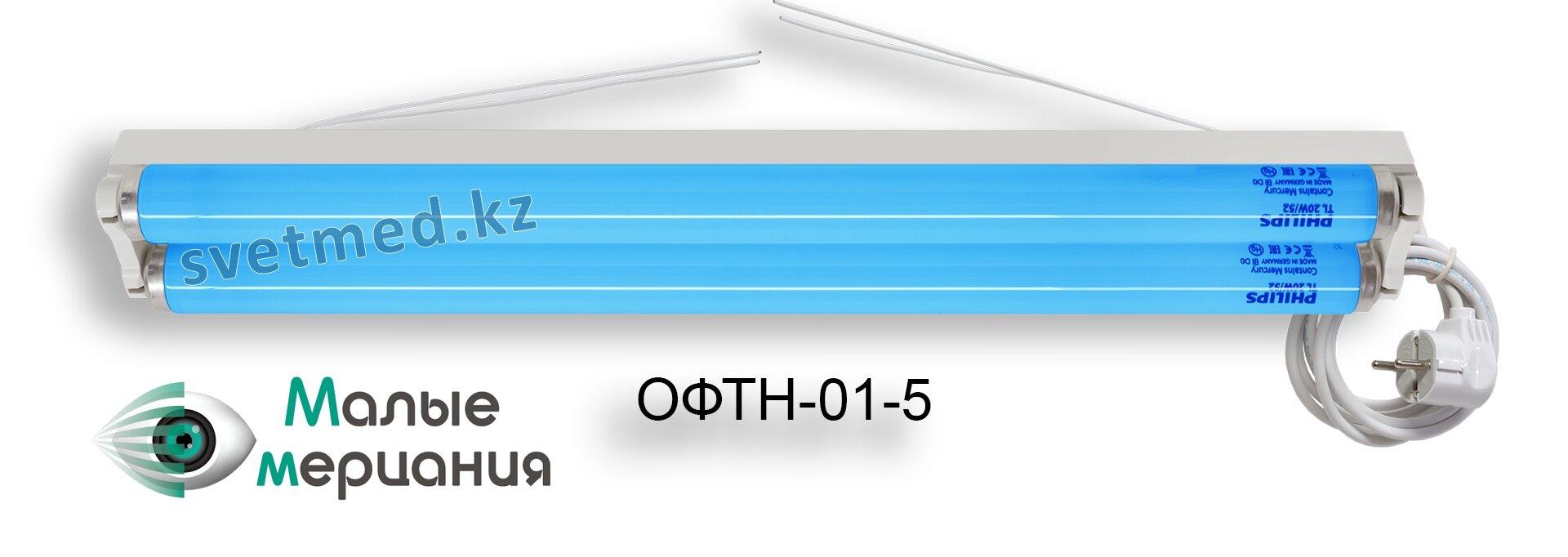 ОФТН-01-5 Мм