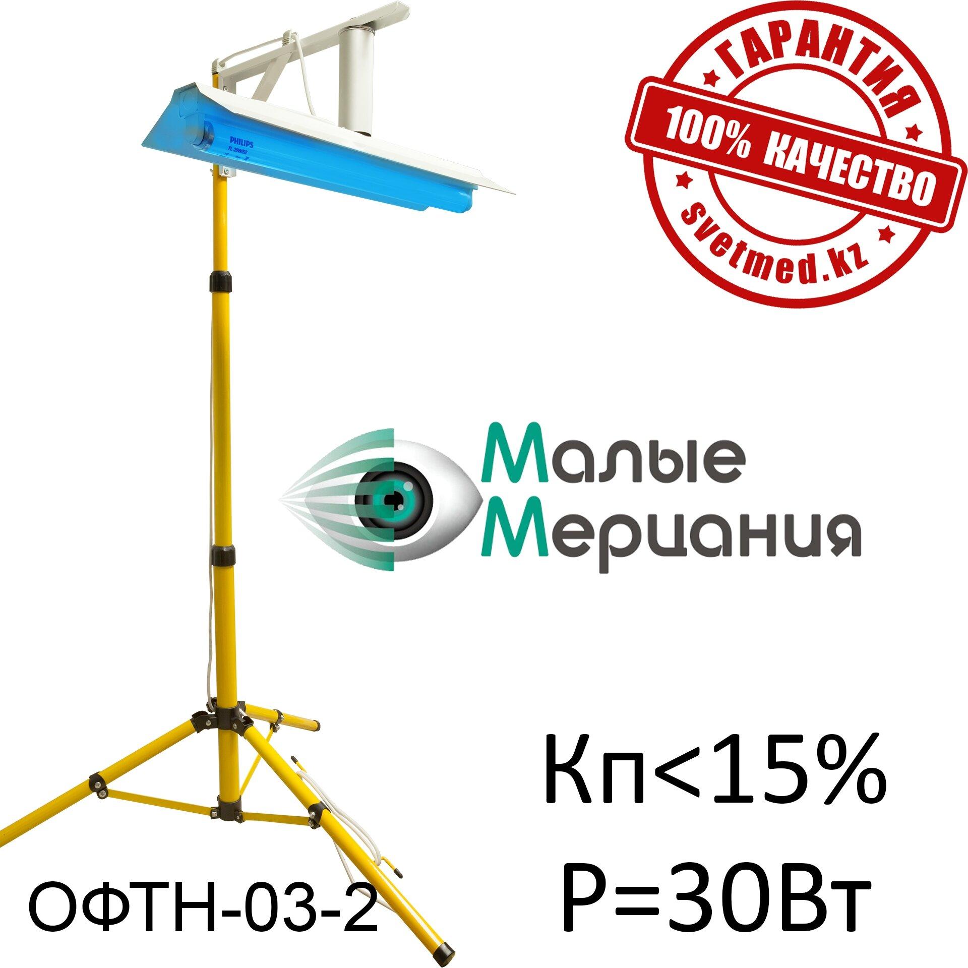 модель ОФТН-03-2 (Кп≤15%)
