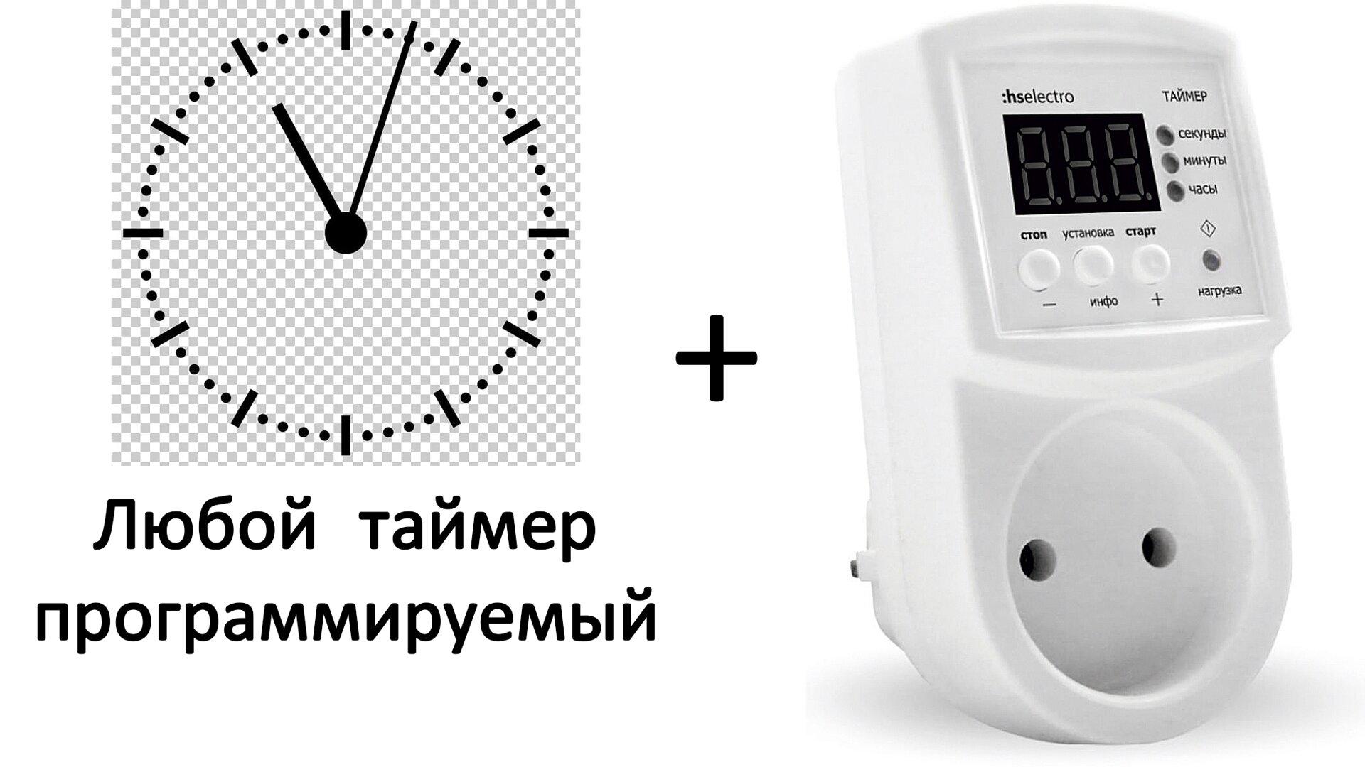 Таймер циклический Т10ц в розетку - фото Таймер циклический + реального времени .jpg