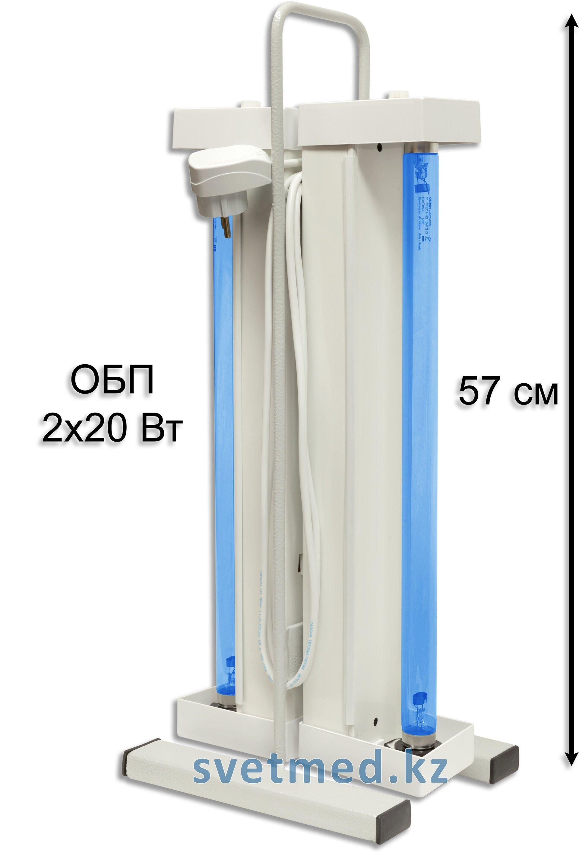 Облучатель бактерицидный переносной ОБП 2х20 Вт - фото Облучатель бактерицидный переносной ОБП 2х20 Вт.jpg