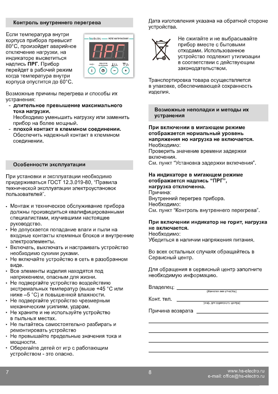 Инструкция УКН-16с ÷ УКН-63с