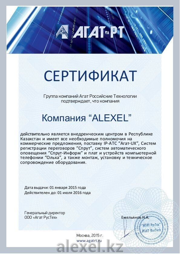 внедренческий центр ALEXEL