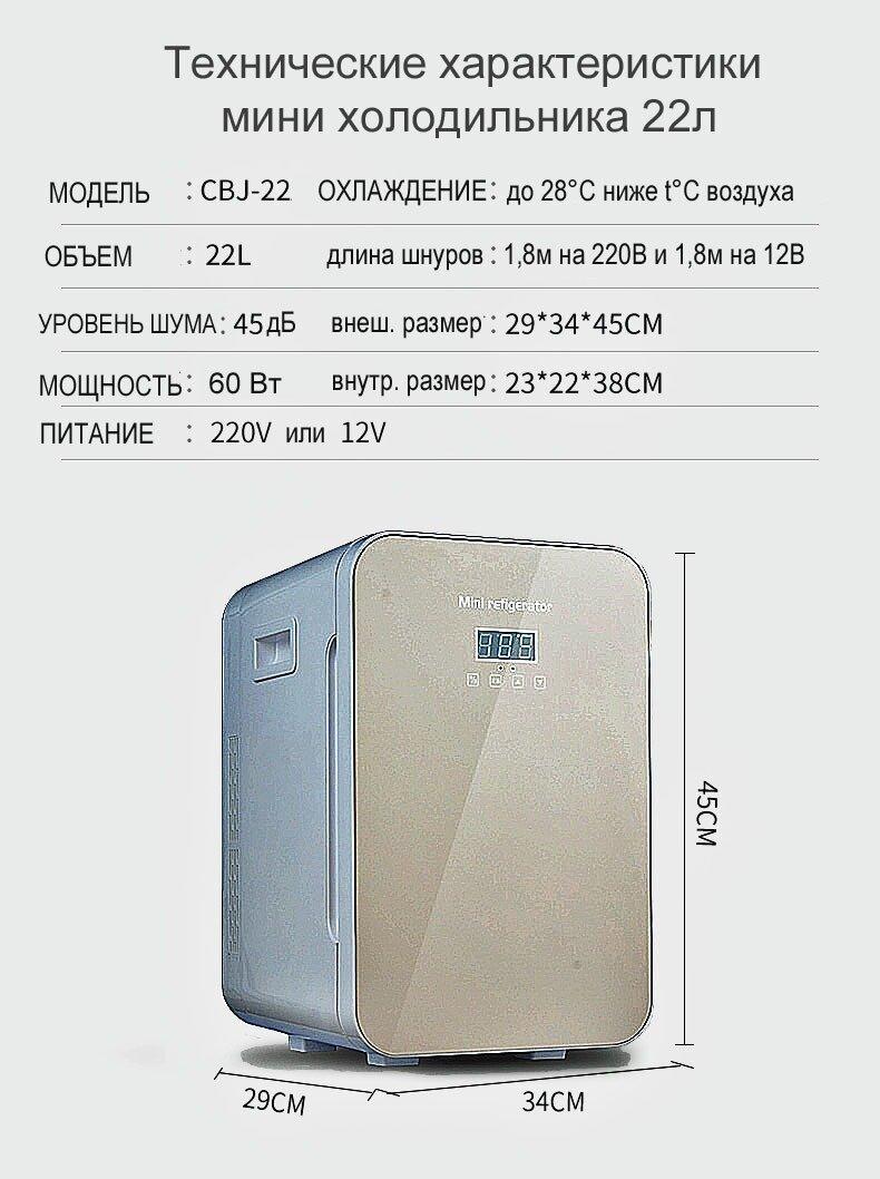 Мини холодильник 22л с двойной системой охлаждения регулятором температуры 12V/220V - фото pic_6b5eb8ed9d266d00e95b4d10985179fc_1920x9000_1.jpg
