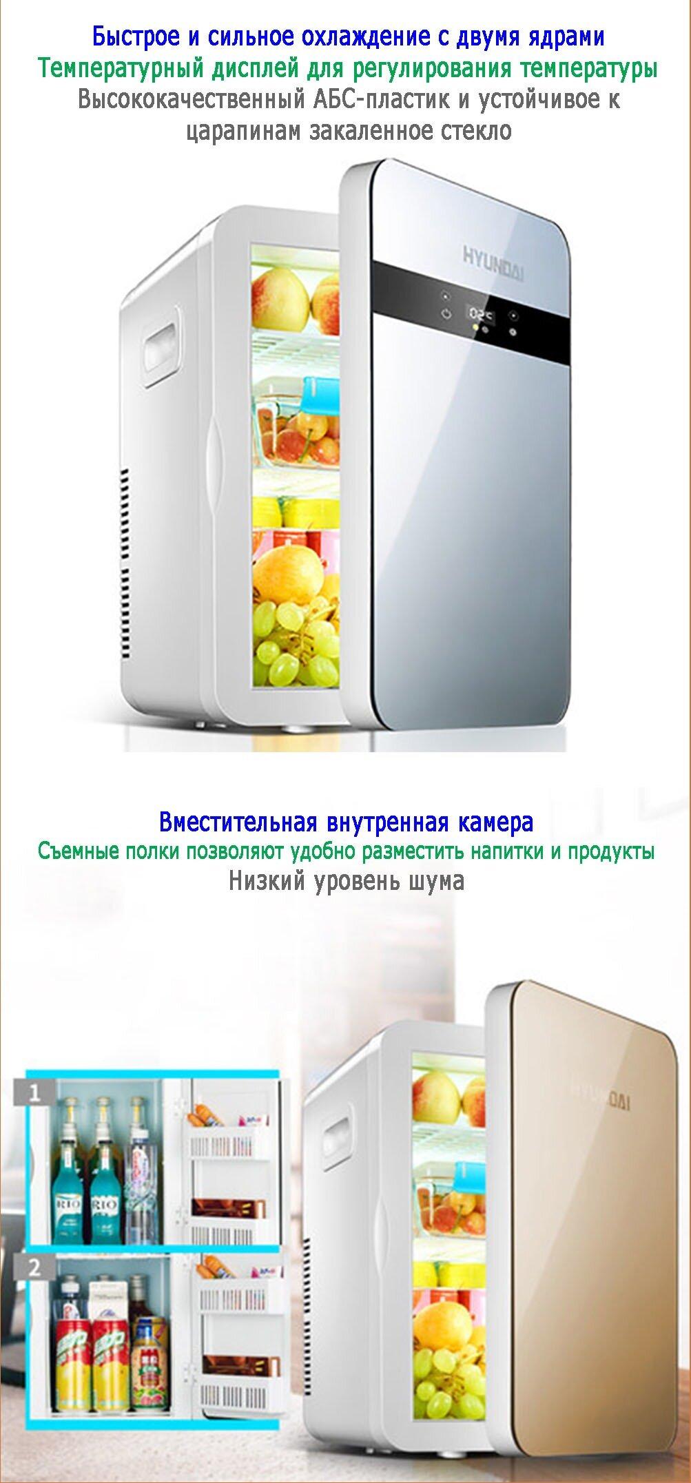 Холодильник автомобильный HYUNDAI с двойной системой охлаждения регулятор температуры 12V/220V - фото pic_7c6fa634eeac16893945132a15d2d2fc_1920x9000_1.jpg