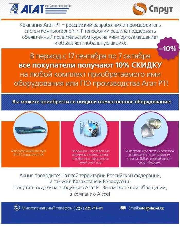 Компания Агат РТ – российский разработчик и производитель систем компьютерной и IP телефонии  объявляет глобальную акцию: - фото 1