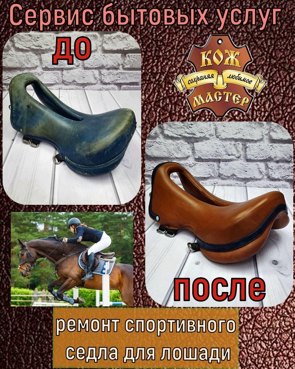 Перетяжка спортивного седла для лошади