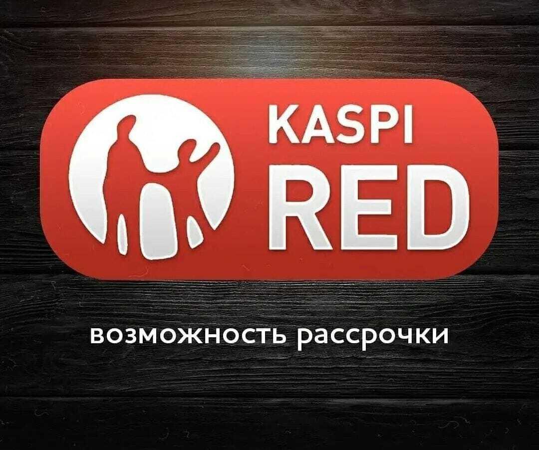 Рассрочка KASPI RED - фото pic_d84a40b8b27298e9bbb2068ba635c863_1920x9000_1.jpg