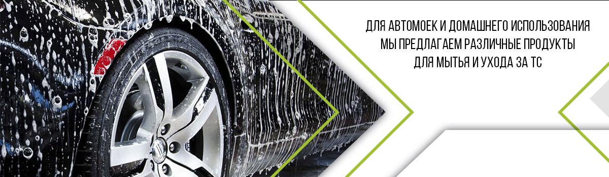 Профессиональные химические средства. - фото Для автомоек и домашнего использования мы предлагаем различные продукты для мытья и ухода за ТС.