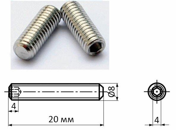 Винт установочный М8, L= 20 с внутренним шестигранником - фото pic_321167d355e4e32_1920x9000_1.jpg