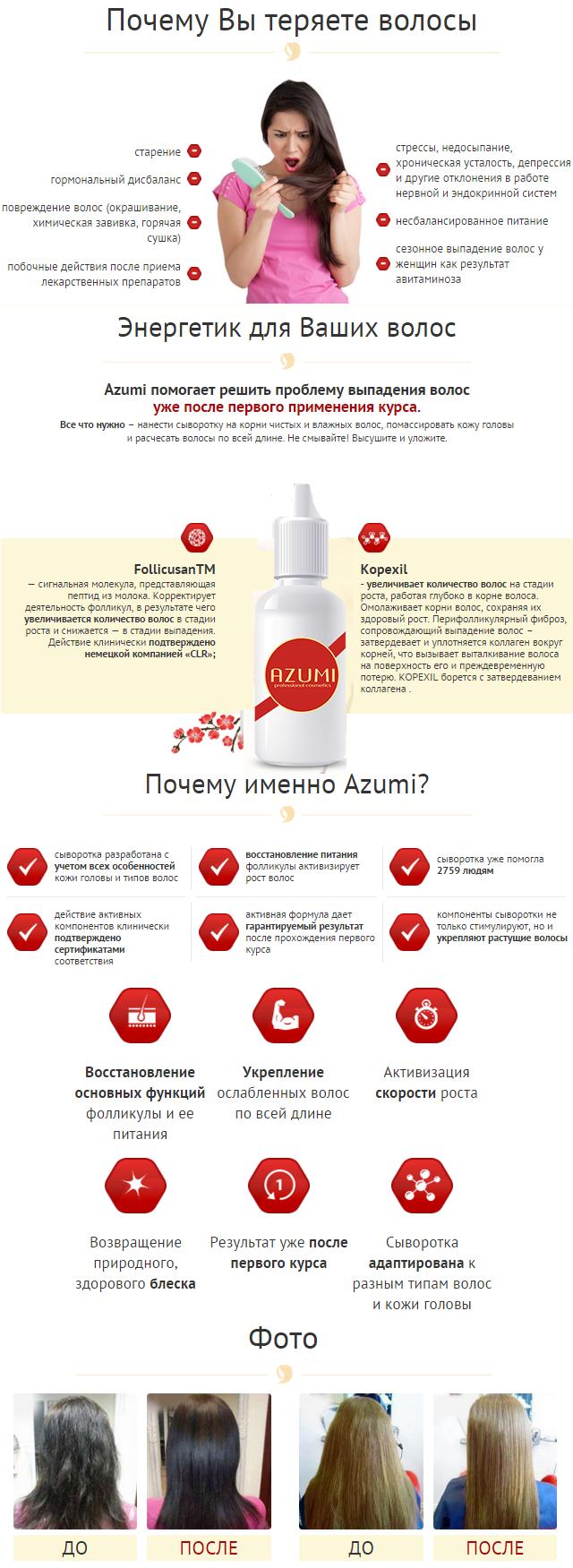 Cредство для восстановления волос AZUMI - фото 1